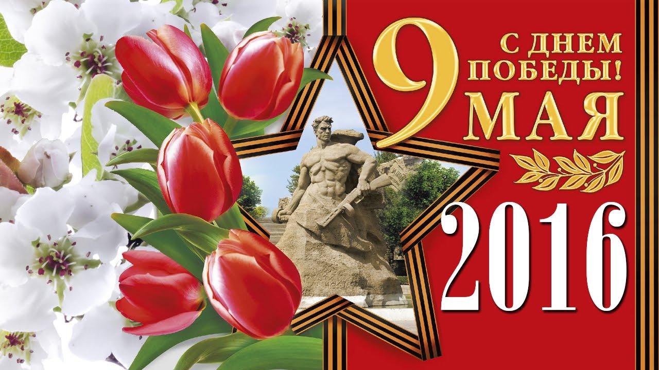 Поздравления и открытки с 9 мая